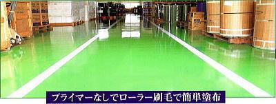 エポキシ系塗床材「オッシャーコートE-311」